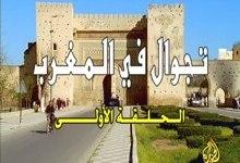 تجوال في المغرب