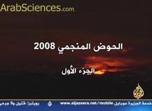 الحوض المنجمي 2008 - الجزء الأول