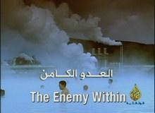 الجسم الكامل : العدو الكامن