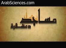 مساجد دمشق : جامع الثقفي
