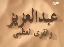 عبد العزيز و القوى العظمى