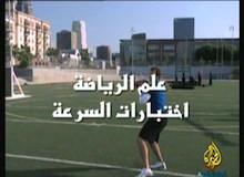علم الرياضة : إختبارات السرعة