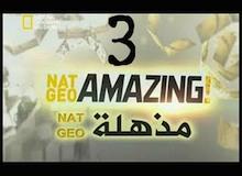 Nat Geo مذهلة : حلقة 3