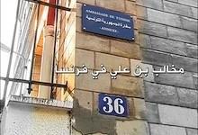 صورة مخالب بن علي في فرنسا