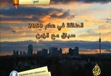 الطاقة في عام 2050