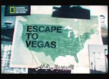 هروب ماكر : الهروب إلى فيغاس
