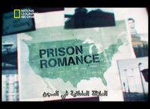 هروب ماكر : غراميات السجن