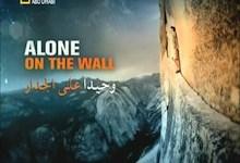 التسلق الأول : وحيدا على الجدار
