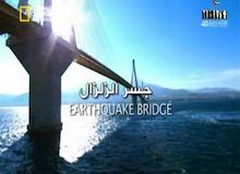 هندسة عبقرية : جسر الزلزال