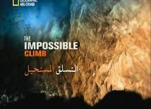 التسلق الأول : التسلق المستحيل