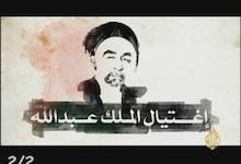 صورة الجريمة السياسية : اغتيال الملك عبد الله ج2