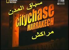 سباق المدن : مراكش ح1