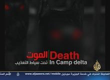 الموت تحت سياط التعذيب