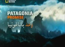 التسلق الأول : وعد باتاغونيا