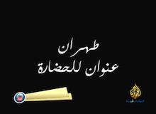 طهران : عنوان للحضارة
