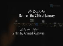 مولود في 25 يناير - الجزء الأول