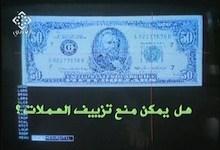 صورة هل يمكن تزييف العملات؟