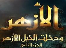 الأزهر : ودخلت الخيل الأزهر / 2