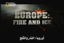 صورة قصة الأرض – أوروبا : النار والثلج