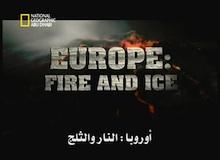 قصة الأرض - أوروبا : النار والثلج