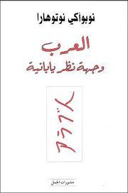 """قراءة في كتاب """"العرب وجهة نظر يابانية"""""""