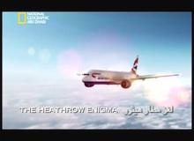 تحقيقات كوارث جويّة : لغز مطار هيثرو