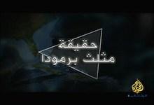 صورة حقيقة مثلث برمودا