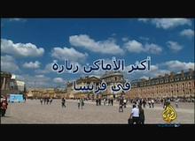 قصر فيرساي