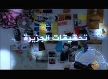 تحقيق الجزيرة : ماذا قتل عرفات ؟