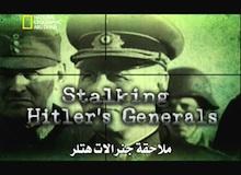 تاريخ لا يُنسى : ملاحقة جنرالات هتلر