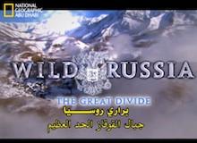 براري روسيا : جبال القوقاز الحد العظيم