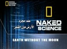 علم مجرد : الأرض من دون القمر