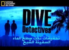 تحقيقات تحت سطح الماء : السفينة الشبح