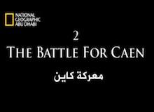 تاريخ لا يُنسى : ابطال الحرب الاخيرة - معركة كاين