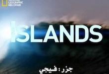 صورة جزر : فيجي