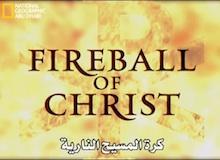 علم مجرد : كرة المسيح النارية
