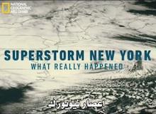 إعصار نيويورك