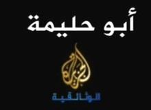 أبو حليمة