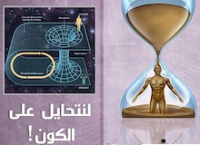 """مجلّة """"علمٌ وخيال"""" : العدد الخامس"""