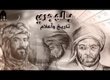 بالهجري - ح 1 - اعتماد التقويم الهجري
