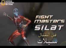 فن القتال سيلات