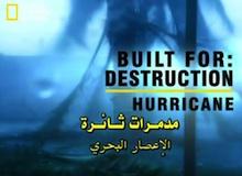 مدمرات ثائرة : الإعصار البحري