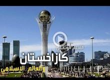 كازاخستان .. والعالم الإسلامي