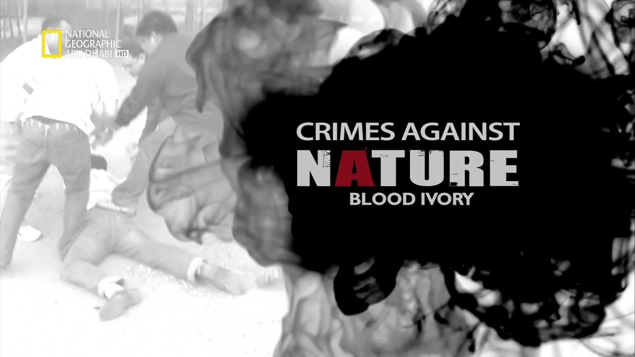جرائم ضدّ الطبيعة : عاج الدمّ ناشونال جيوغرافيك ابو ظبي