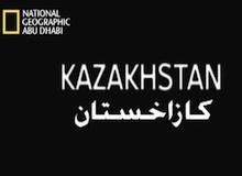 مرحبا بكم في كازاخستان