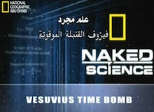 علم مجرد : فيزوف القنبلة الموقوتة