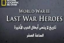 صورة تاريخ لا يُنسى : أبطال الحرب الأخيرة – الساعة الصفر