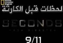 صورة ما قبل الكارثة : أحداث 11 سبتمبر 2001