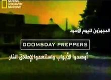 المُجَهِزونَ لليوم الأسود : اوصدوا الأبواب وإستعدوا لإطلاق النار