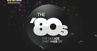 الثمانينيات : الإنطلاقة